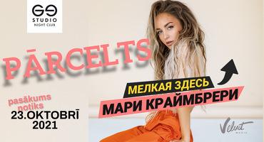 Mari Kraimbrery koncerts Rīgā